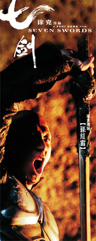 Seven Swords movie poster, 2005, Actor: Sun Honglei, Hong Kong Film