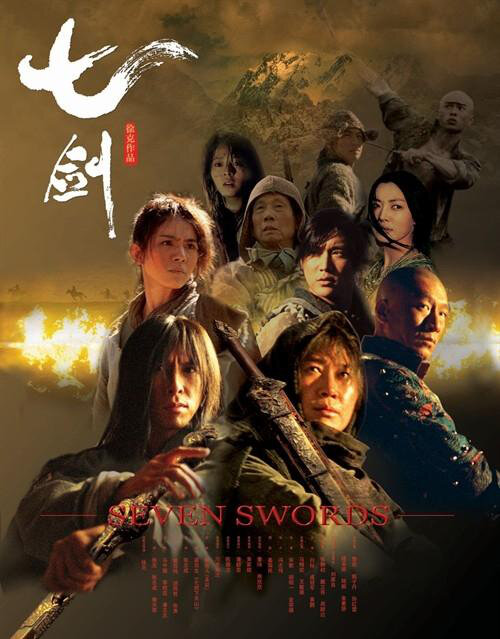 Seven Swords movie poster, 2005, Actor: Lu Yi, Hong Kong Film
