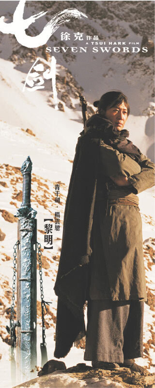 Seven Swords movie poster, 2005, Hong Kong Film