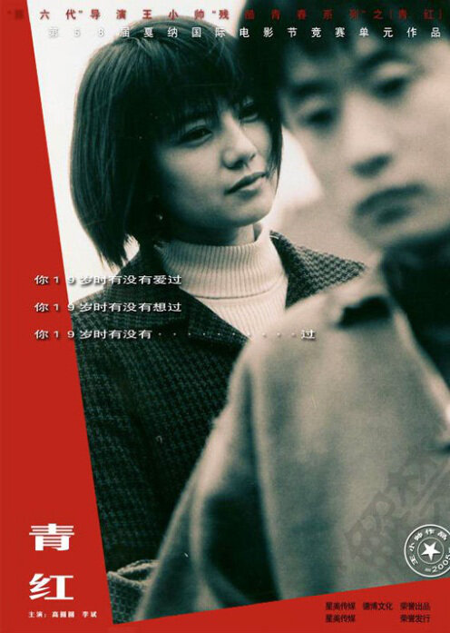 Shanghai Dreams Movie Poster, 2005