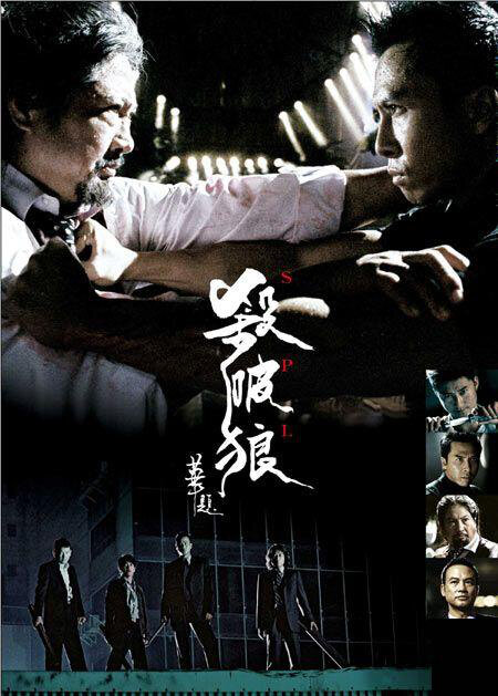 S.P.L. movie poster, 2005, Actor: Sammo Hung, Donnie Yen, Jacky Wu Jing, Hong Kong Film