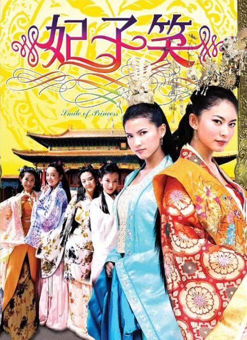 Renee Dai, Hong Kong Film, The China's Next Top Princess Movie Poster, 2005