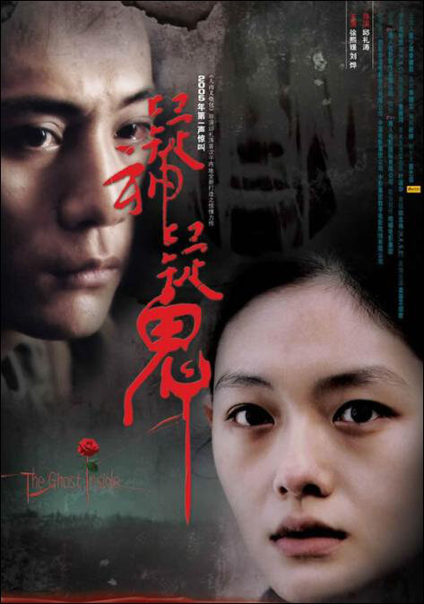 The Ghost Inside  Movie Poster, 2005, Actress: Barbie Hsu Hsi Yuan, Chinese Film