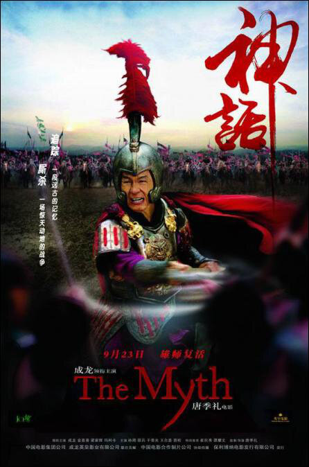 The Myth Movie Poster, 2005