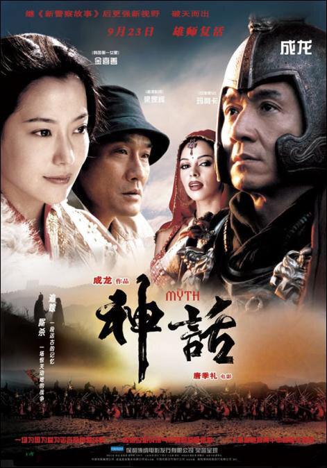 The Myth Movie Poster, 2005, Actor: Jackie Chan, Hong Kong Film