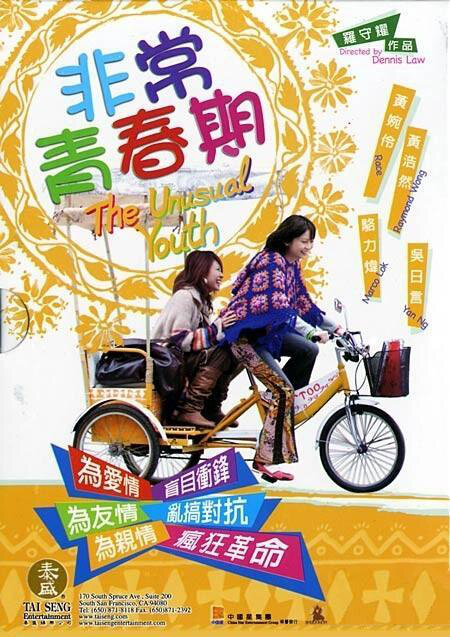 The Unusual Youth Movie Poster, 2005, Race Wong, Yan Ng
