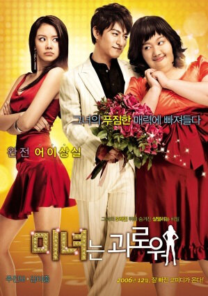 200 Pounds Beauty movie poster, 2006 film