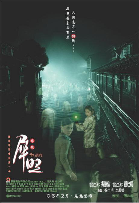 49 Days Movie Poster, 2006, Actress: Gillian Chung Yun-Tong, Hong Kong Film