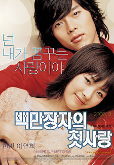 A Millionaire's First Love movie poster, 2006 film