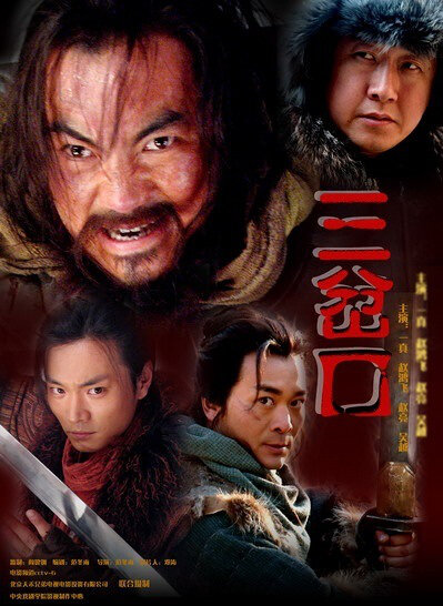 Assault on Divergence movie poster, 2006 Chinese film