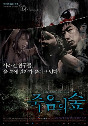 Dark Forest movie poster, 2006 film