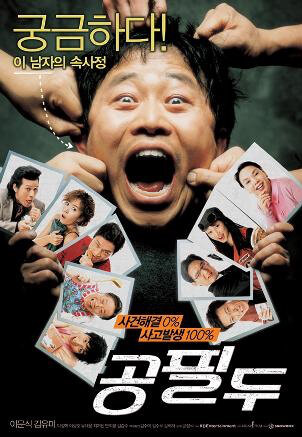 Detective Mr. Gong movie poster, 2006 film