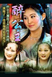 Drunken Princess movie poster, 2006 Chinese film
