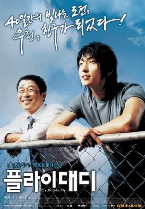 Fly, Daddy, Fly movie poster, 2006 film