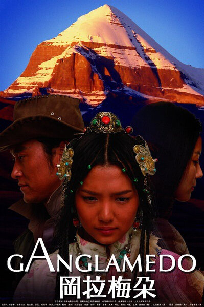 Ganglamedo movie poster, 2006 Chinese film