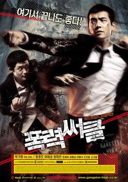 Gangster High movie poster, 2006 film