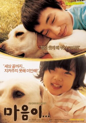 Heart Is... movie poster, 2006 film