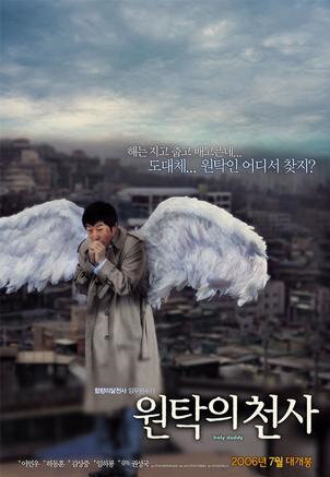 Holy Daddy movie poster, 2006 film