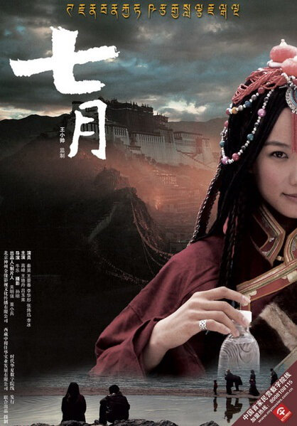 July movie poster, 2006