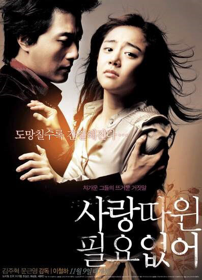 Love Me Not movie poster, 2006 film