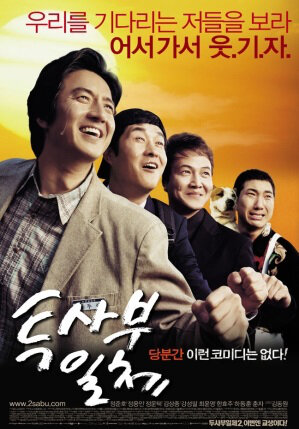 My Boss, My Teacher movie poster, 2006 film