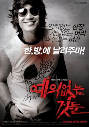 No Mercy for the Rude movie poster, 2006 film