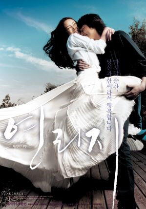 Now and Forever movie poster, 2006 film