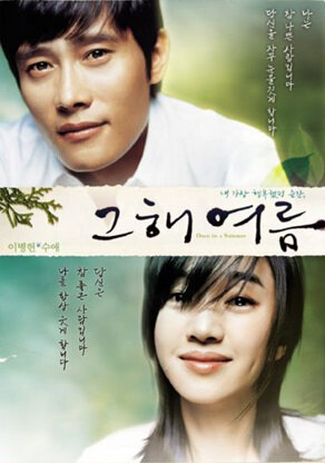 Once in a Summer movie poster, 2006 film
