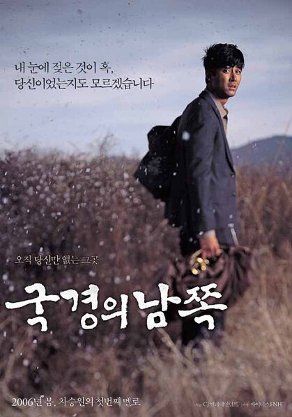 Over the Border movie poster, 2006 film