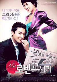 Seducing Mr. Perfect movie poster, 2006 film