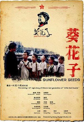 Sunflower Seeds movie poster, 2006