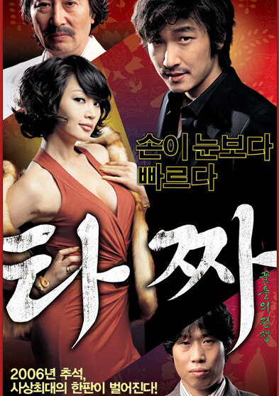 Tazza: The High Rollers movie poster, 2006 film
