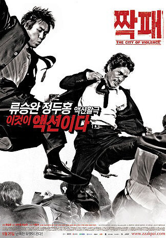 The City of Violence movie poster, 2006 film