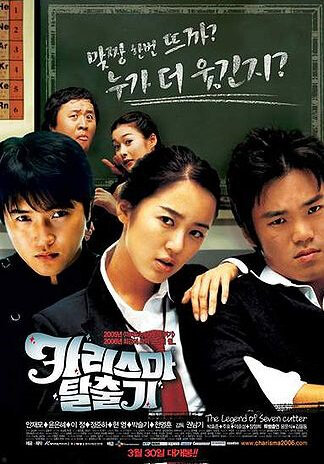 The Legend of Seven Cutter movie poster, 2006 film