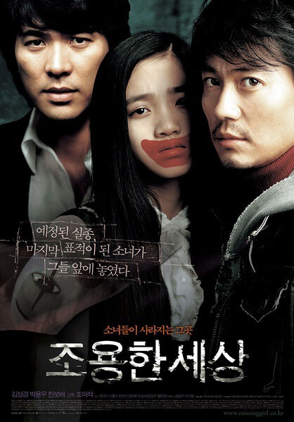 The World of Silence movie poster, 2006 film