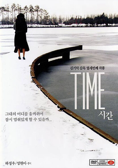 Time movie poster, 2006 film