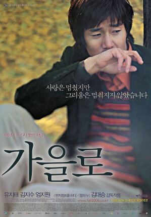 Traces of Love movie poster, 2006 film