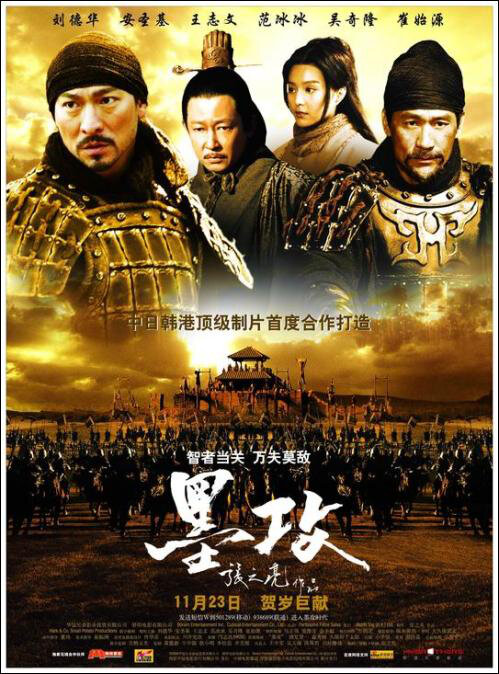 A Battle of Wits Movie Poster, 2006, Actor: Wang Zhiwen, Chinese Film