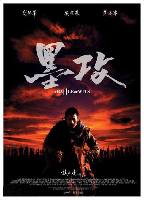 A Battle of Wits Movie Poster, 2006, Actor: Andy Lau Tak-Wah, Hong Kong Film