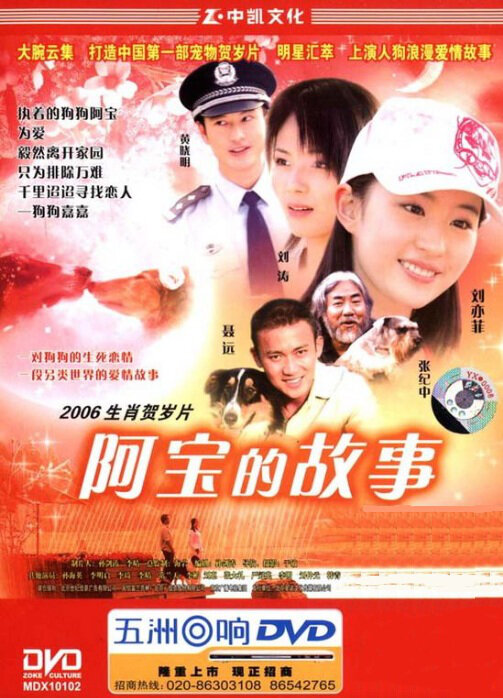 Ah Bao's Story Movie Poster, 2006
