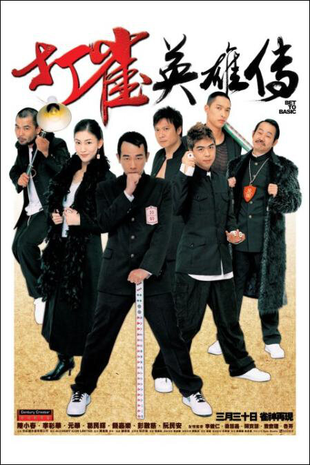 Bet to Basic Movie Poster, 2006, Actor: Jordan Chan Siu-Chun, Hong Kong Film