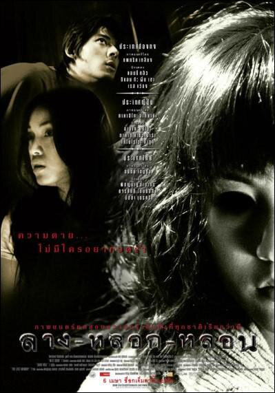 Black Night Movie Poster, 2006, Actor: Dylan Kuo Pin-Chao, Hong Kong Film