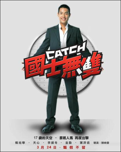 Catch Movie Poster Movie Poster, 2006, Actor: Tony Yang Yu-Ning, Taiwanese Movie