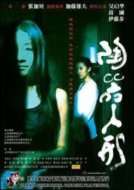 Clay Fear Movie Poster, 2006, Miao Pu, Ayumi Ito