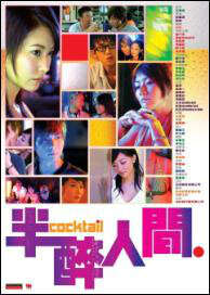 Cocktail Movie Poster, 2006