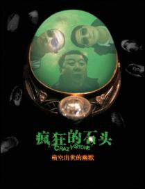 Crazy Stone movie Poster, 2006 Chinese film