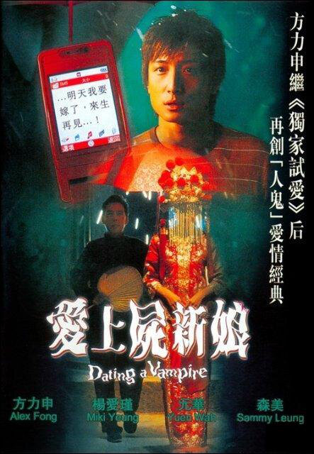 Dating a Vampire Movie Poster, 2006, Actor: Alex Fong Lik-Sun, Hong Kong Film
