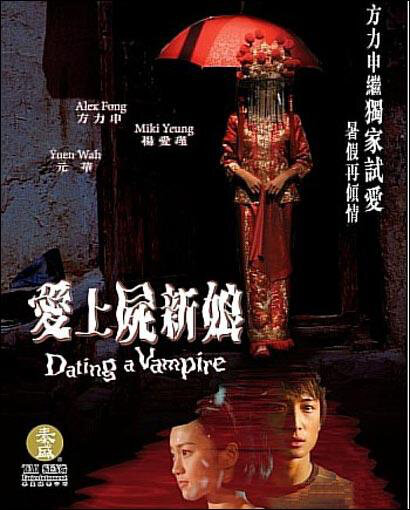 Dating a Vampire Movie Poster, 2006, Actress: Miki Yeung Oi-Gan, Hong Kong Film