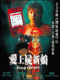 Dating a Vampire Movie Poster, 2006