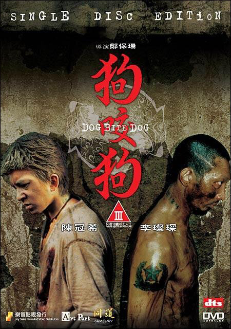 Dog Bite Dog Movie Poster, 2006